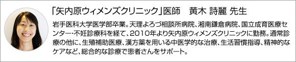 「矢内原ウィメンズクリニック」医師 黄木 詩麗 先生